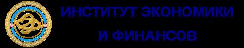 Институт экономики и финансов